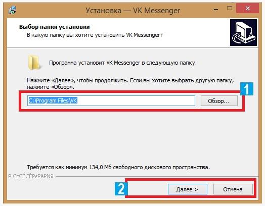 Выбор папки для загрузки vk messenger