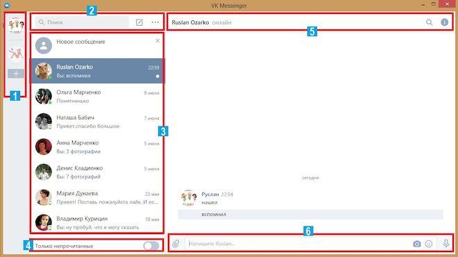 Главное окно диалогов ВКонтакте
