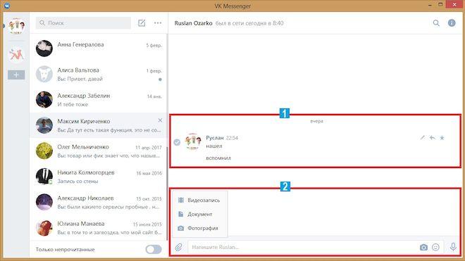 Как пользоваться отправкой и получением сообщений в мессенджере