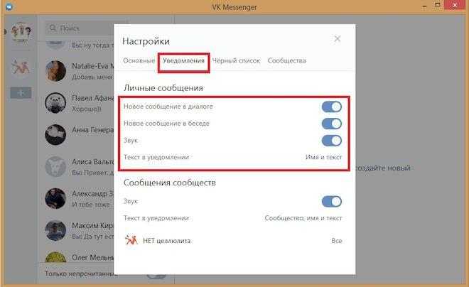 Настройки для получение уведомлений от VK Messenger