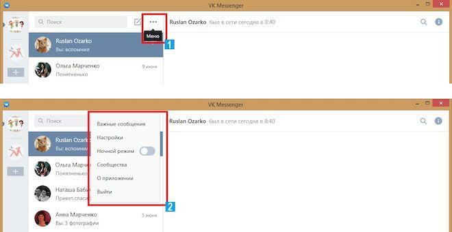 Обзор меню настроек и профилей в VK messenger
