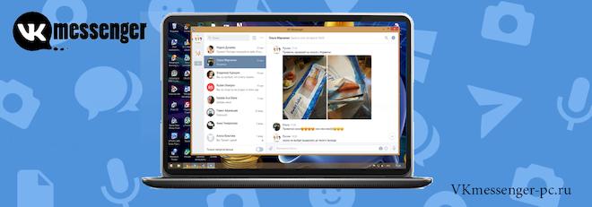Приложение VK Messenger для Персонального компьютера