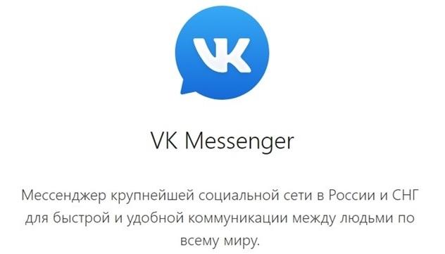 VK messenger для desktop