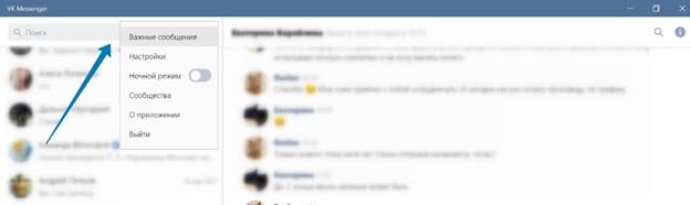 Важные сообщения в VK messenger