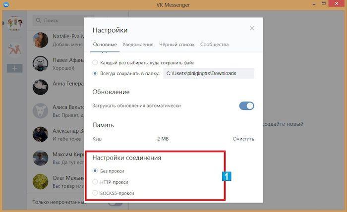 Использование ВК мессенджера без прокси
