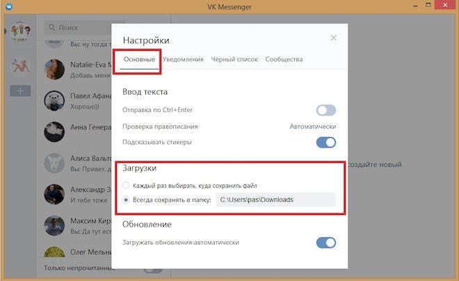 Выбор папки для сохранения присланных файлов