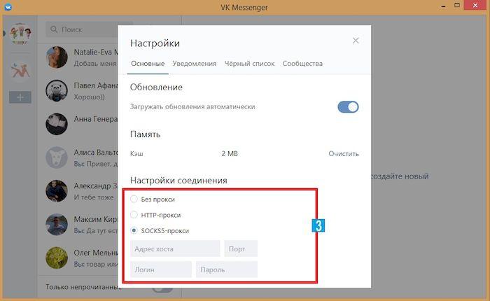 Использование ВК мессенджера с SOCKS5 прокси