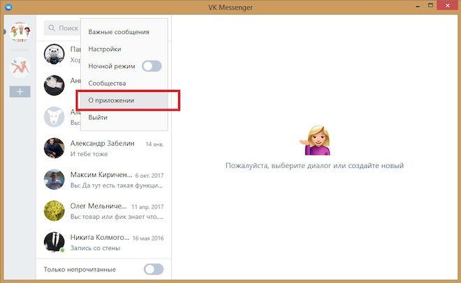 О приложении vk messenger