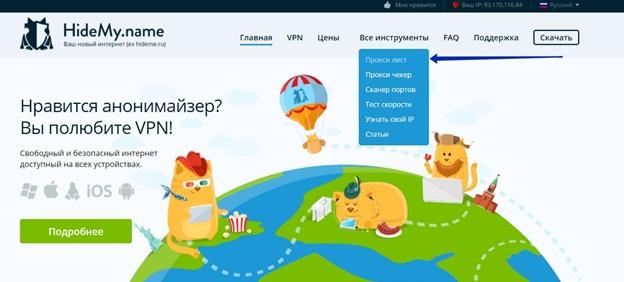Бесплатные прокси для VK Messenger