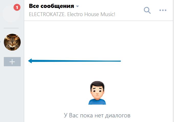 Добавляем новую группу в приложение VK Messenger
