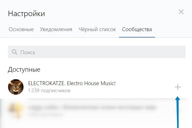 Находим сообщество в VK Messenger которое включили в браузере