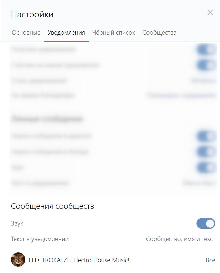 Уведомления из ваших сообществ в VK Messenger