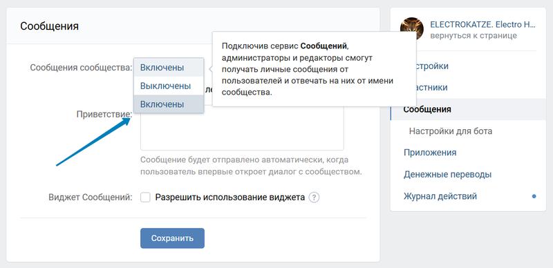 Включить сообщения в сообществе для VK Messenger